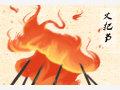 2019年彝族火把节是几月几日 哪一天
