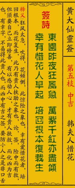 黄大仙签5签解签