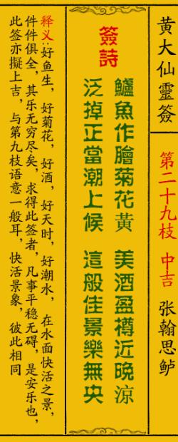 黄大仙签29签解签