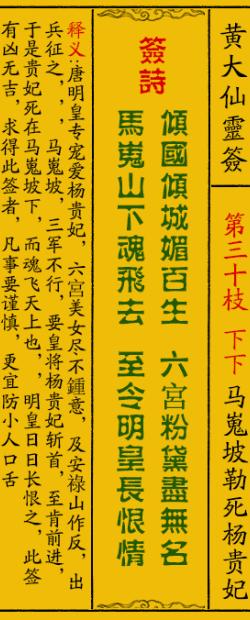 黄大仙签30签解签