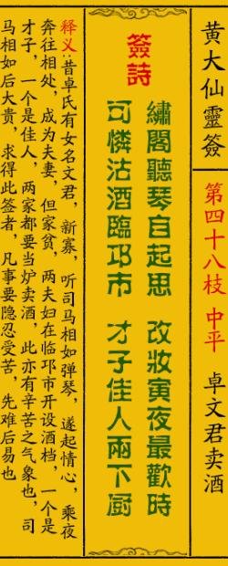 黄大仙签48签解签
