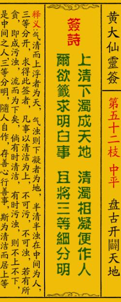 黄大仙签52签解签
