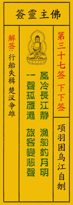 佛祖灵签37签解签
