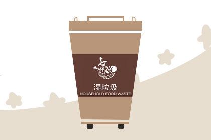 上海生活垃圾分类四大类 垃圾分类小知识