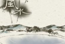 杨柳木命命运如何 出生哪个季节最好