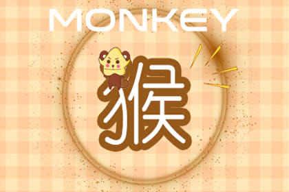 92年属猴的属相婚配表 多大结婚最好