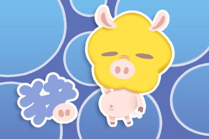 属猪二月出生的命运