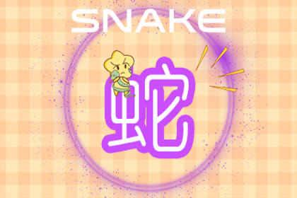 属蛇的今年运程