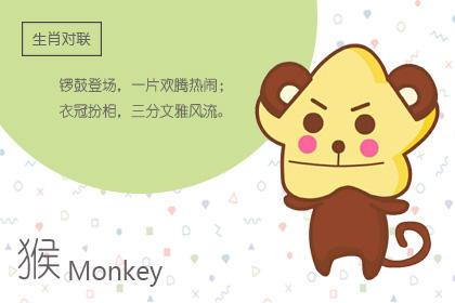 猴的六个合生肖是什么呢