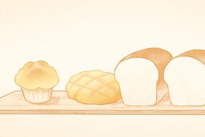 女人梦见吃面包意味着什么