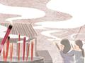 佛祖灵签第十二签: 襄王幢子