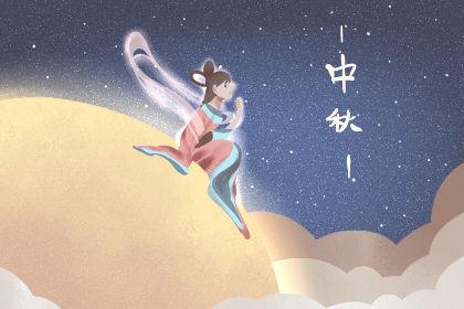 中秋节放假安排2019 假期是几天 寓意是什么