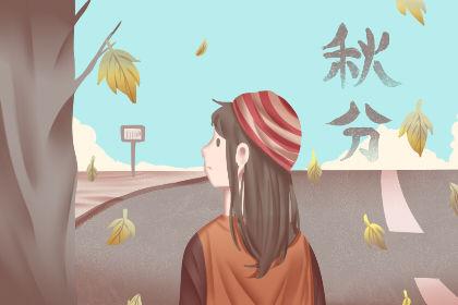 秋分节气的含义是什么 天气特点