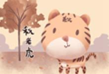 秋老虎是什么意思 古诗词有哪些