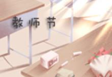 2019年教师节手抄报怎么画 简单好看的版式