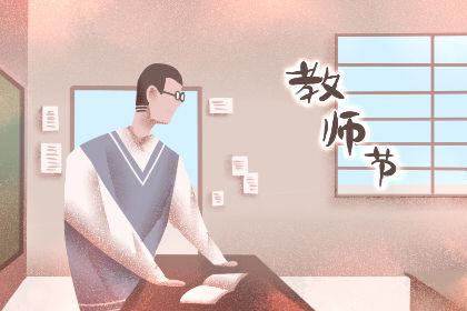 中国教师节成立于哪一年 成立了多少年2019