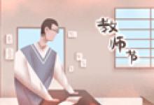 教师节贺卡祝福语大全 给老师的感恩语
