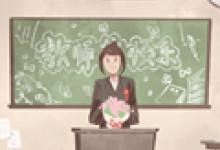 中国第一个教师节是哪年 哪年开始的 关于歌颂教师节的诗