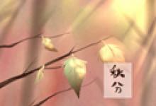 秋分的节气诗歌 谚语童谣