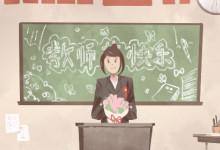 教师节送老师什么小礼物 送女班主任什么