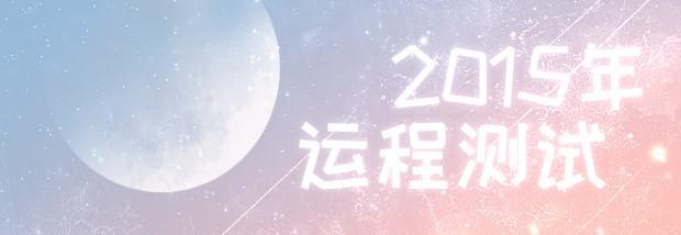 2015年运程预测
