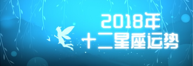 2018年十二星座运势