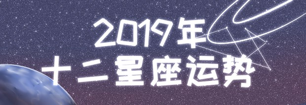 2019年十二星座運勢