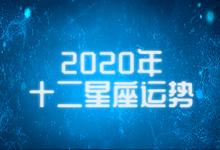 2020十二星座運勢