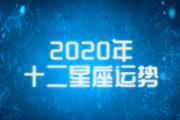2020十二平安彩票网