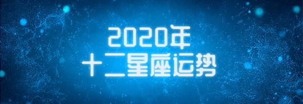 2020年十二星座运势