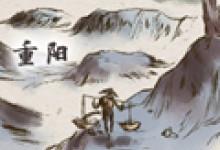 重阳节的四重含义 为什么九月九称为重阳节