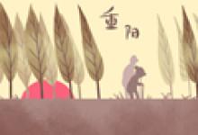 重阳节祝福语送老人 对老人简短的话