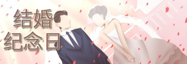 结婚纪念日