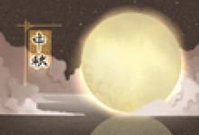 中秋节为什么要观潮 赏月的原因