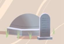 梦见一个坟是什么意思