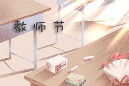 教师节朋友圈说说祝福语大全2019 经典语句祝福
