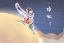 中秋节的来源是什么  养生原则