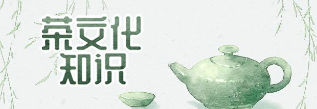 茶文化知识