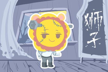 狮子座真正伤心了有喜欢-第一星座网金牛座男13岁表现图片