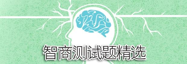 智商测试标准题_IQ智商测试题精选,标准、权威的智商测试大全-第一星座网