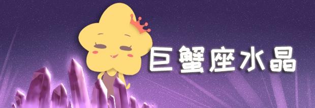 平安彩票app水晶