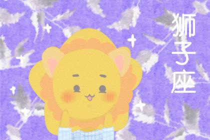 狮子座金牛座之歌星座不求人图片