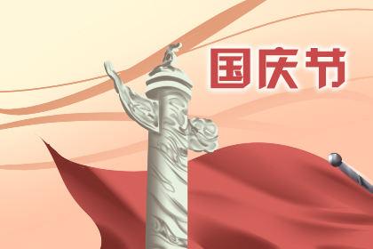 2019年国庆节微信祝福语大全 简短问候语