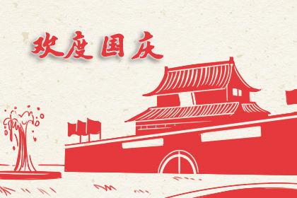 国庆70周年黑板报内容 资料素材