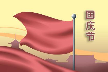 70周年国庆祝福语 对祖国祝福的一句话