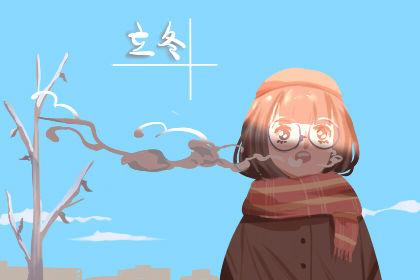 立冬跟冬至哪个早 下雨有什么说法