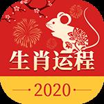 2020年生肖运