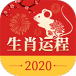 2020生肖运程