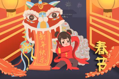 2020年春节祝福语简短 简短优美一句话