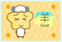 1979年出生的属羊人2020年运势及运程